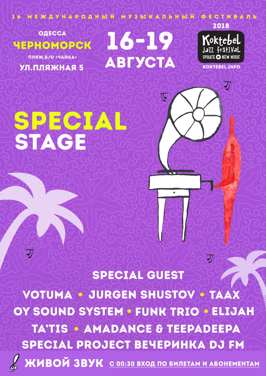 special stage-full