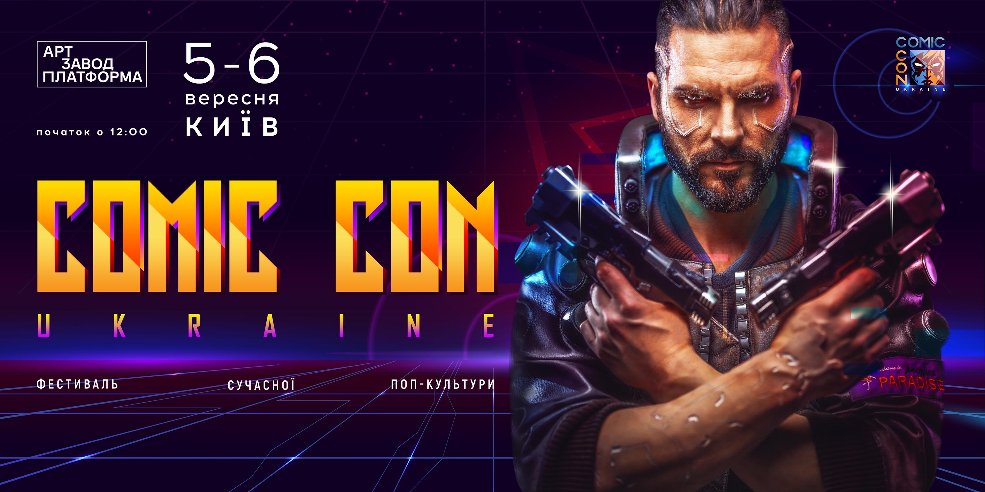 СomicСonUkraine-2020