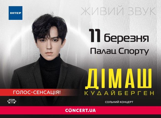 DIMASH_kiev-3-2